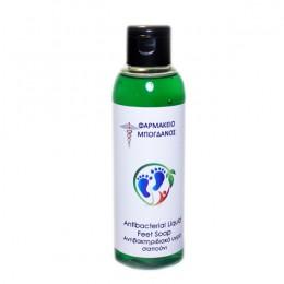 Antibacterial Liquid Feet Soap - Αντιβακτιριδιακό υγρό σαπούνι